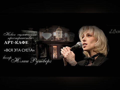 Вечер Юлии Рутберг