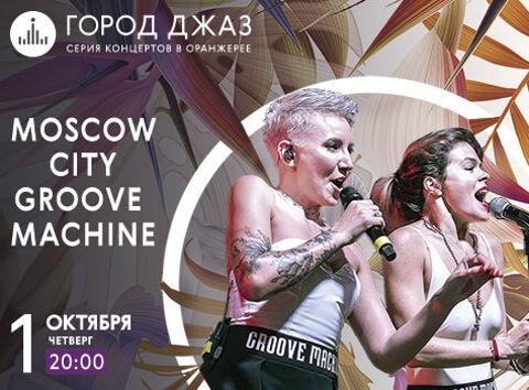 Город Джаз. Мировые хиты от Moscow City Groove Machine. Концерт в оранжерее