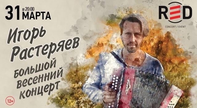 Игорь Растеряев. Большой весенний концерт