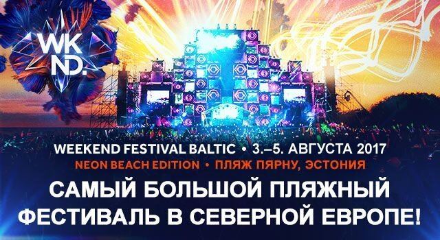 Weekend Festival Baltic 2017
