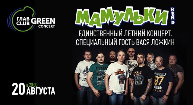 Мамульки Бенд. Единственный летний концерт