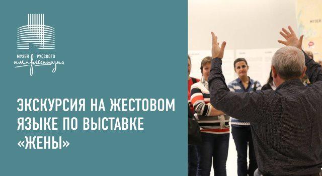 Экскурсия на жестовом языке по выставке «Жены»