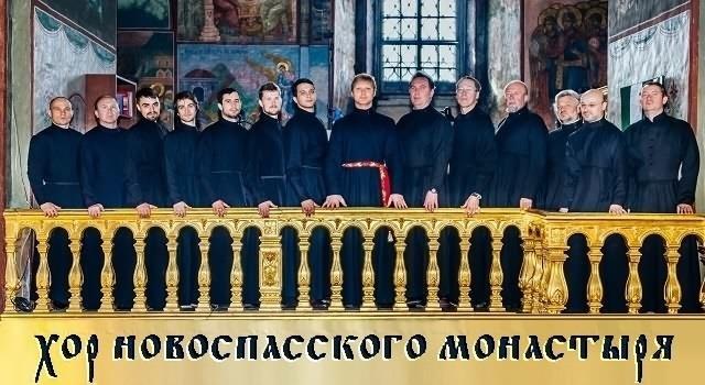 Хор Новоспасского монастыря. Великопостный концерт.