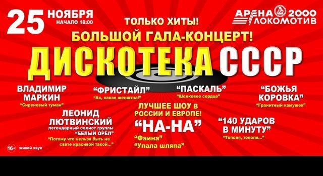 Дискотека СССР в Ярославле!
