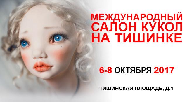 13 Международный Салон Авторских Кукол