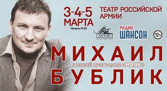 Сольные концерты Михаила Бублика. Новая программа «Маяк»