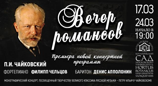 Оперный концерт «Вечер романсов П.И. Чайковского»