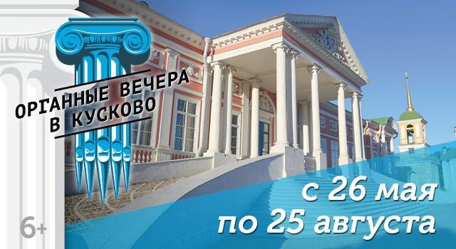 Органные вечера в Кусково. Алексей Шмитов