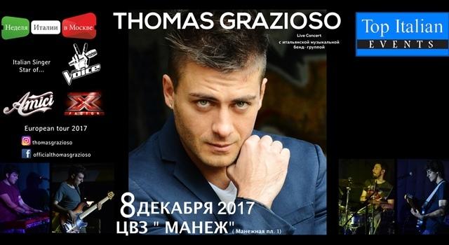 Международная выставка «Buongiorno, Italia!». Thomas Grazioso