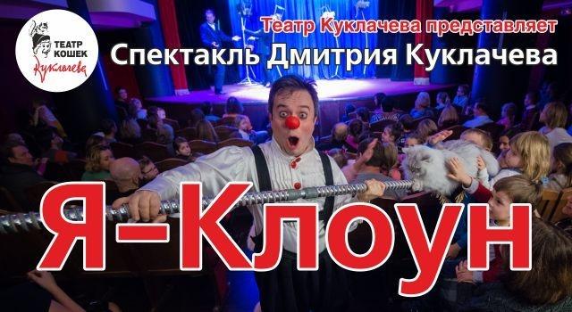 Я – Клоун!