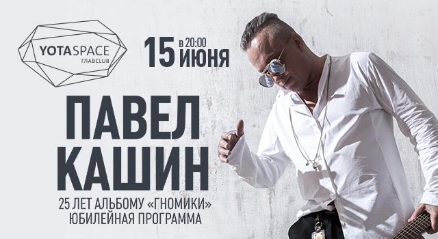 Павел Кашин. 25 лет альбому «Гномики». Юбилейная программа