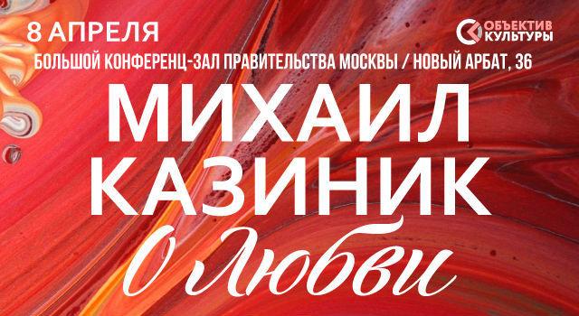 Михаил Казиник. «О Любви»