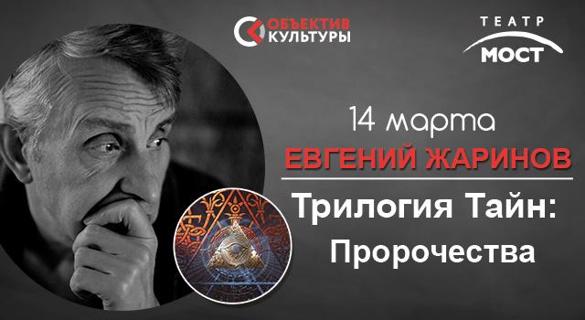 Евгений Жаринов. Трилогия тайн. Пророчества