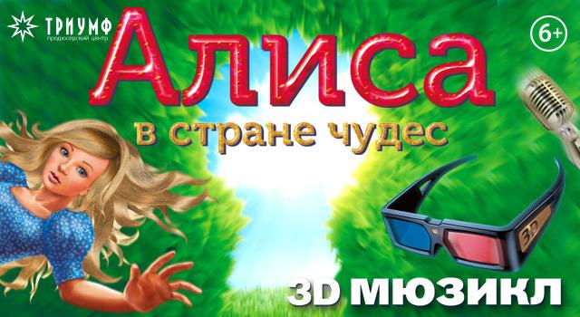 Билеты на все мюзиклы Москвы Афиша мюзиклов