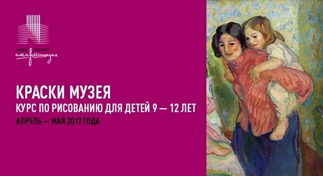 Творческие занятия для детей 9-12 лет «Краски музея»
