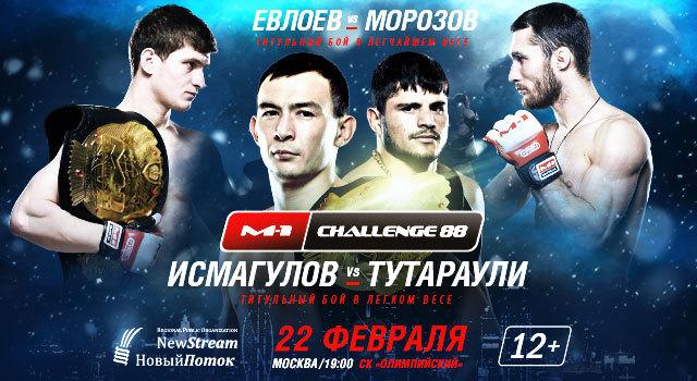 М-1 Challenge 88