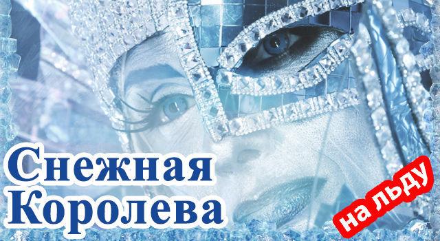 """Сказка на льду """"Снежная Королева"""""""