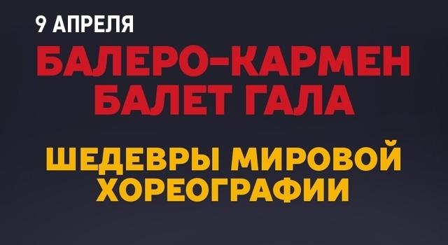 Болеро - Кармен балет Гала. Звезды русского балета