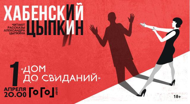БеспринцЫпные чтения. Читает Константин Хабенский и Александр Цыпкин