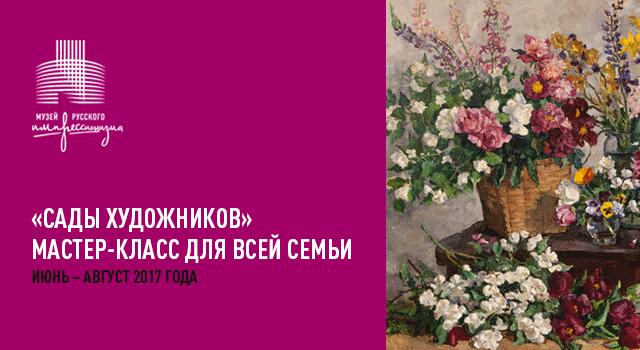 Лекция и мастер-класс «Сады художников»