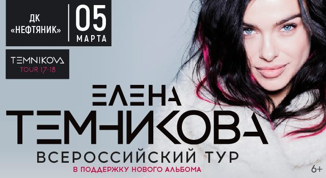 Сольный концерт Елены Темниковой