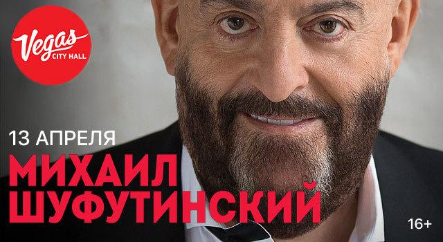 М. Шуфутинский - «Неизвестный - известный». Концерт в день рождения