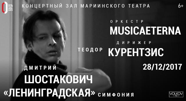 Теодор Курентзис. Д. Шостакович «Ленинградская симфония»