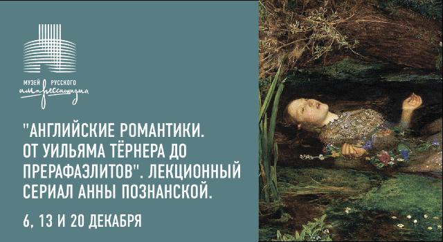 Лекционный сериал «Английские романтики. ОтУильяма Тёрнера допрерафаэлитов»