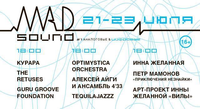 Фестиваль MadSound #1 «Аналоговые и цифровые»