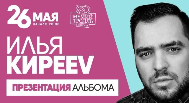 Илья Киреев