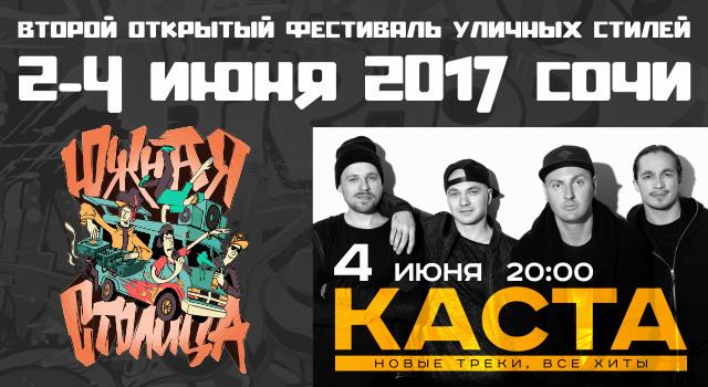 Рэп-баттл SLOVO