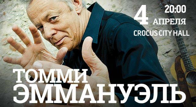 Томми Эммануэль