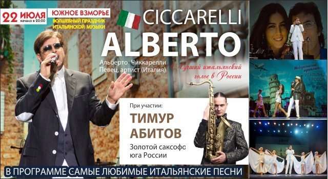 Alberto Ciccarelli