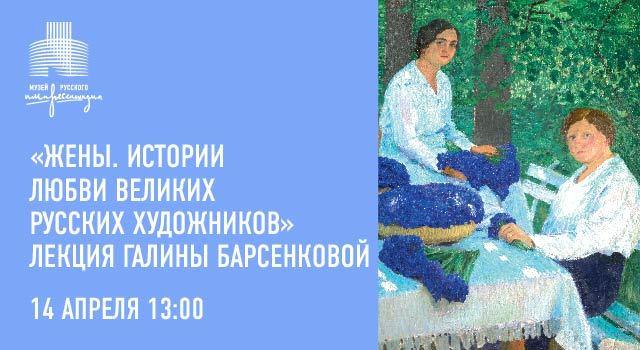 Истории любви великих русских художников