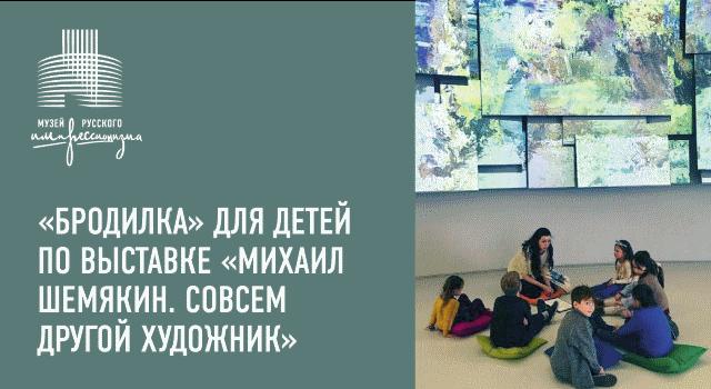 «Бродилка» по выставке «Михаил Шемякин. Совсем другой художник»