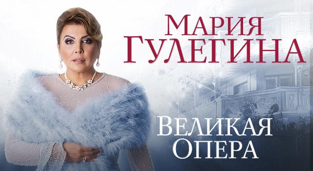 Мария Гулегина (сопрано). Гала-концерт.