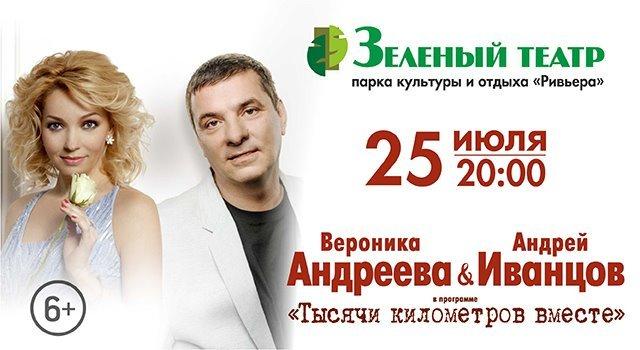 Вероника Андреева и Андрей Иванцов