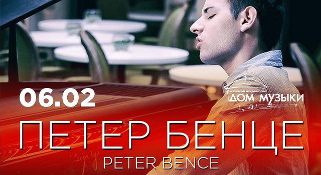 Peter Bence. Новая концертная программа