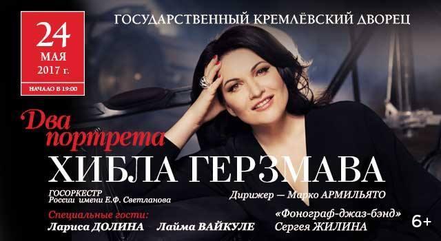 Концерт Хибла Герзмава «Два портрета»