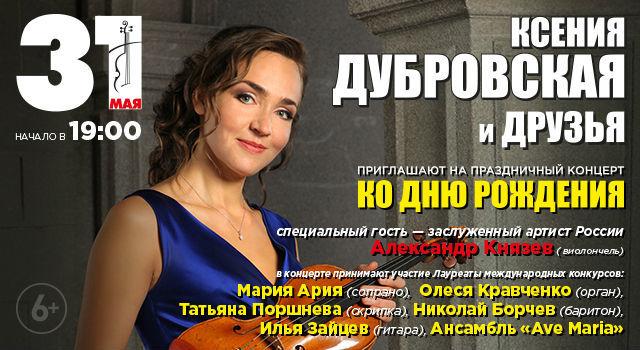 Ксения Дубровская и Друзья. Праздничный концерт ко Дню Рождения.