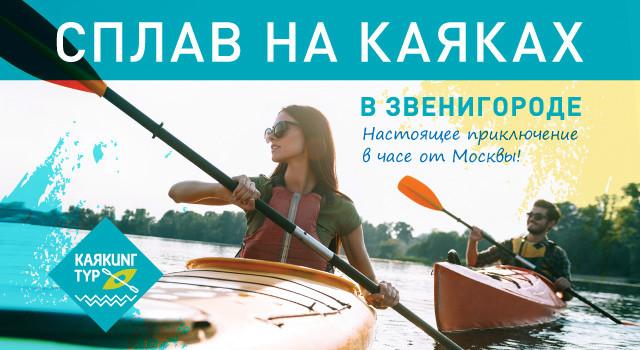 Сплав на каяках по Москва реке