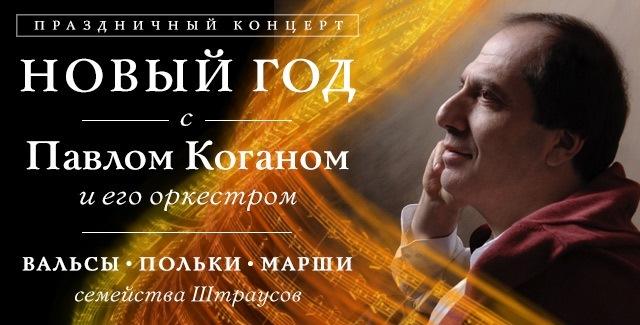 Золотая серия: Новый год с Павлом Коганом и его оркестром