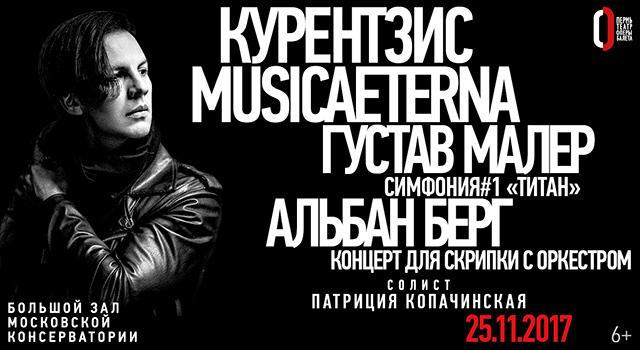 Теодор Курентзис. Малер. Симфония №1 «Титан»