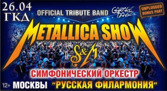 Metallica Show S and M tribute с симфоническим оркестром