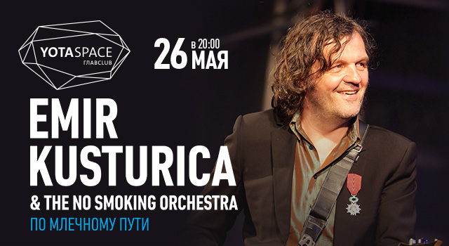 Emir Kusturica & The No Smoking Orchestra. По Млечному Пути