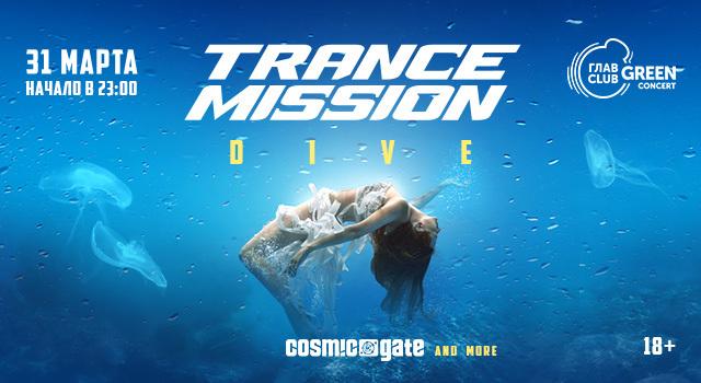Trancemission. DIVE