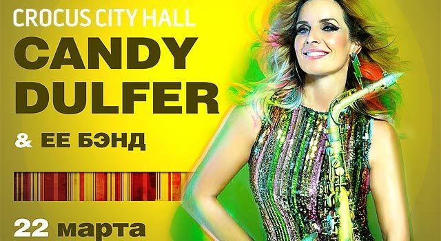 Candy Dulfer и ее бэнд «Together»