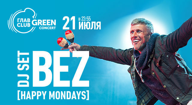 Happy Mondays' Bez DJ-set