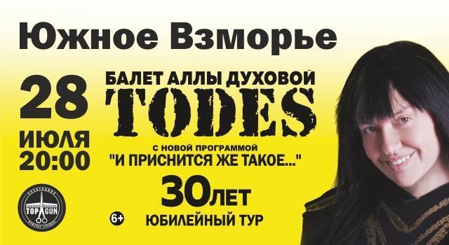 Балет Аллы Духовой «Тодес». Юбилейный тур 30 лет
