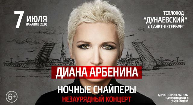 Диана Арбенина. Незаурядный концерт